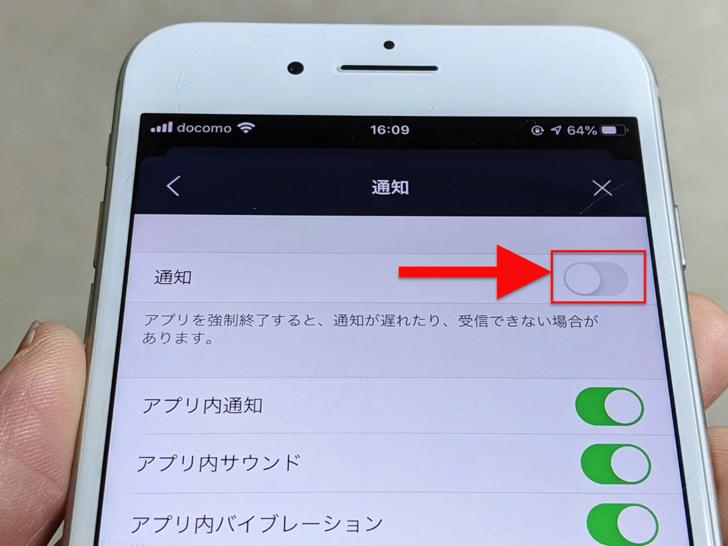 通知オフ(iPhone版LINE)