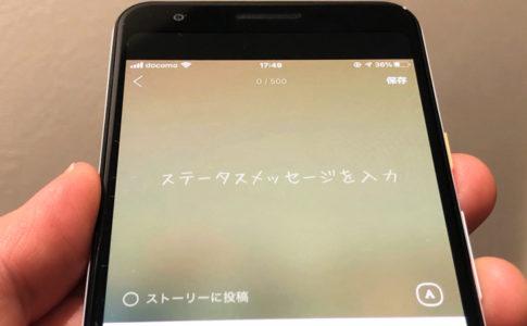 Android版LINEでステメ表示