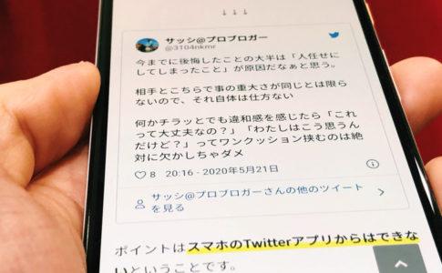 ツイッターの埋め込みを表示したブログ記事