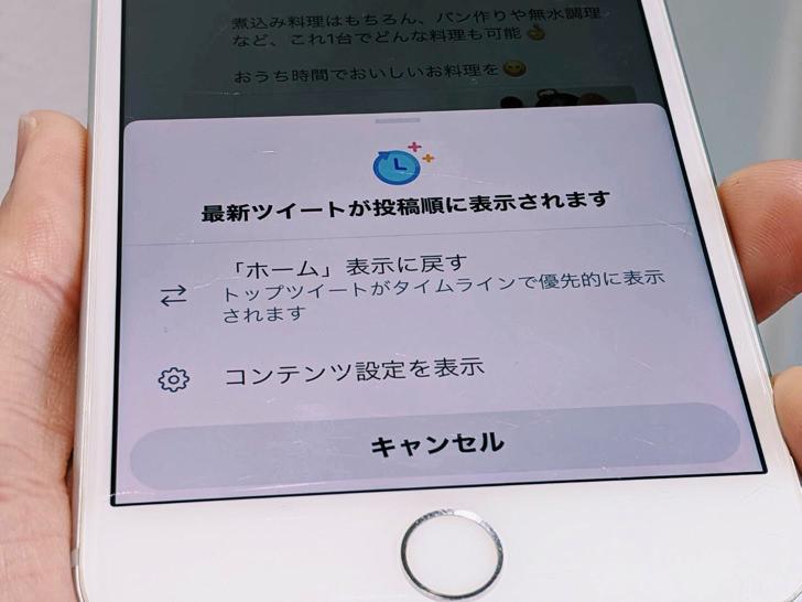 iPhone版ツイッターでタイムライン表示切り替え