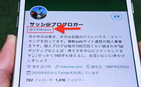 iPhone版ツイッターでユーザー名を表示