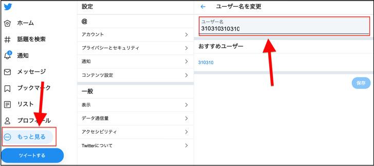 pc版Twitterでユーザー名の変更