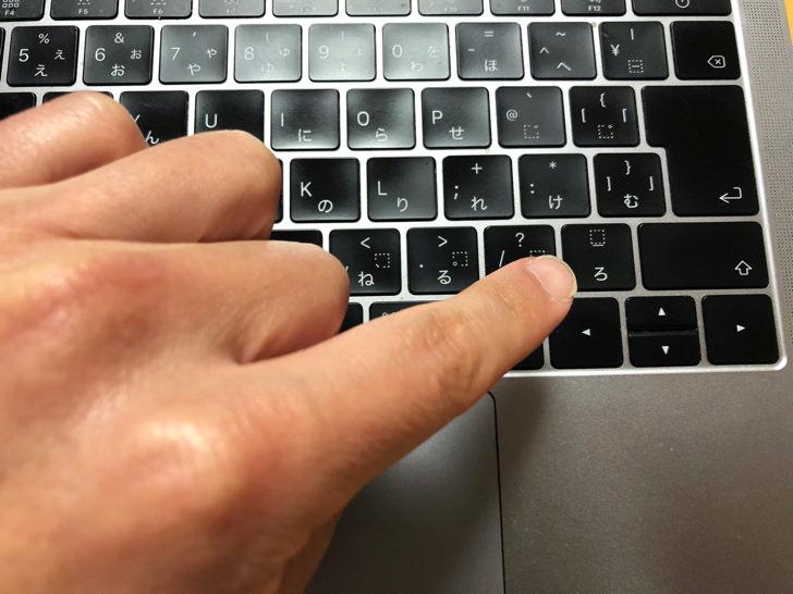MacBookProのアンダースコアキー