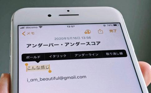 iPhoneのメモ帳でアンダースコア表示