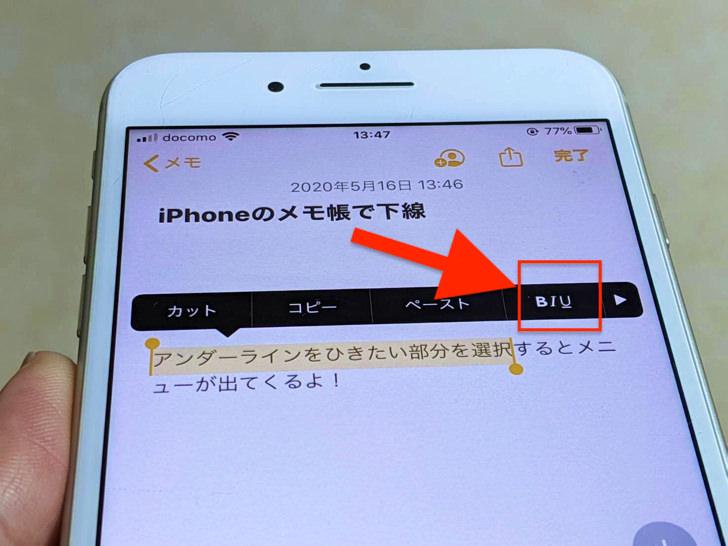 iPhoneのメモ帳