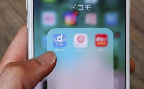 iPhoneでdフォトアプリ