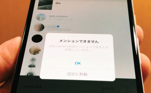 Android版Instagramでメンション