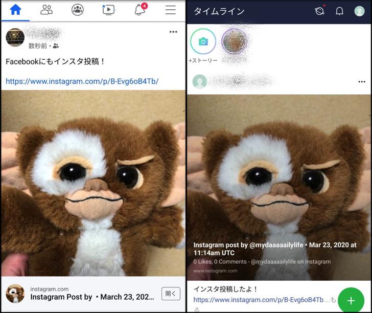 FacebookとLINEにインスタ投稿