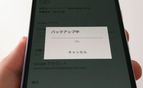 Android版LINEでバックアップ中