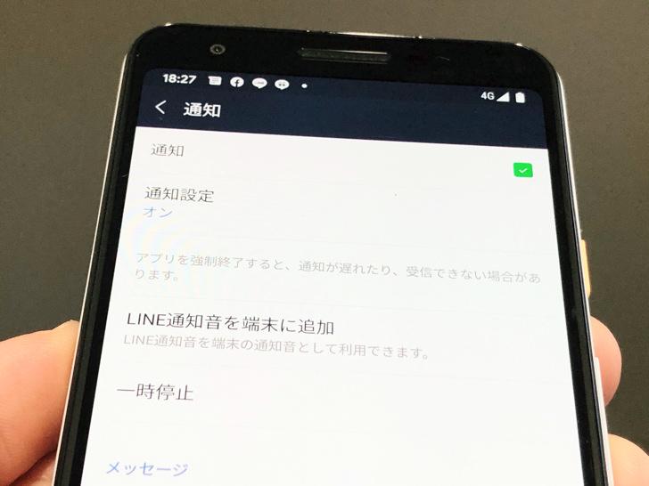 Android版LINEで通知設定