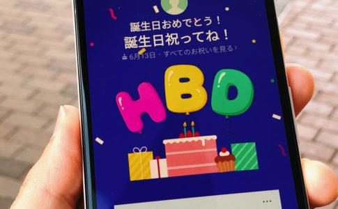 Android版LINEで誕生日
