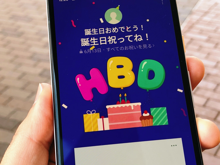 Android版LINEで誕生日