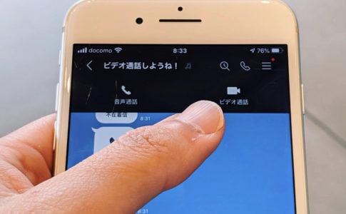 iPhone版LINEでビデオ通話をかける