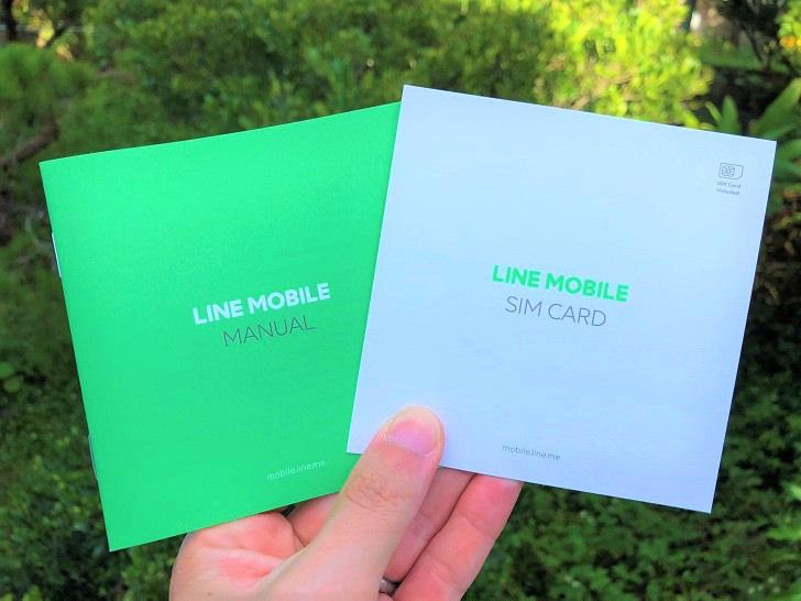 linemobileのマニュアルとシム