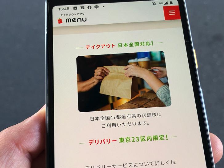 テイクアウト日本全国対応