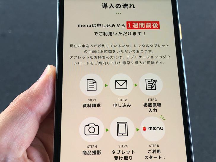 menu導入の流れ