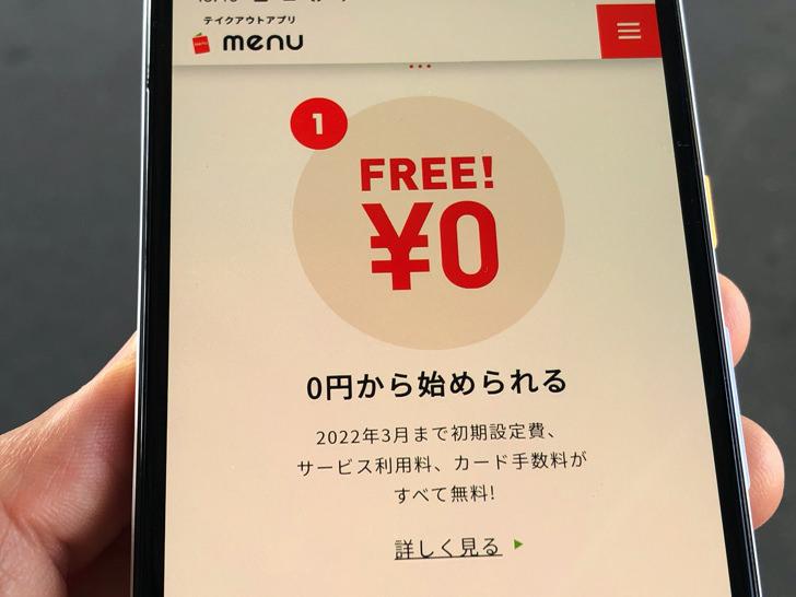 menu導入0円から始められる