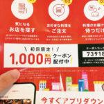 menuの1,000円割引チラシ
