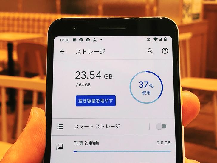 Googleピクセル3で内部ストレージ容量を表示