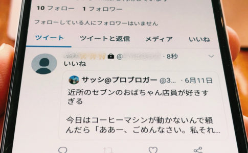 Android版ツイッターで鍵垢のrt