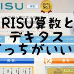 risu算数とデキタス比較