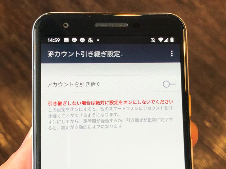 Androidでアカウント引き継ぎ