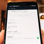 AndroidスマホでLINEバックアップ