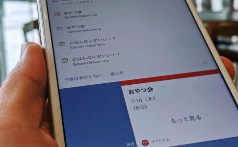 iPhone版LINEでアナウンス表示