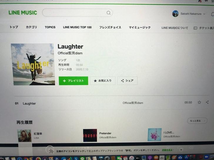 line music ダウンロード パソコン