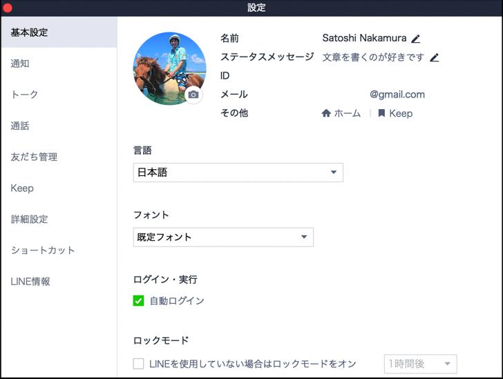 pc版lineの設定画面