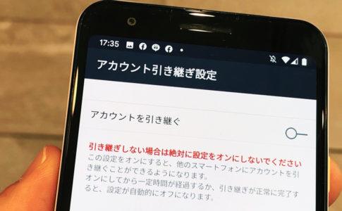 Android版LINEでアカウント引き継ぎ