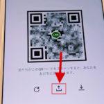 ラインのQRコードのリンク先を表示