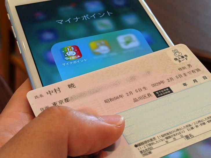 マイナポイントアプリとマイナンバーカード