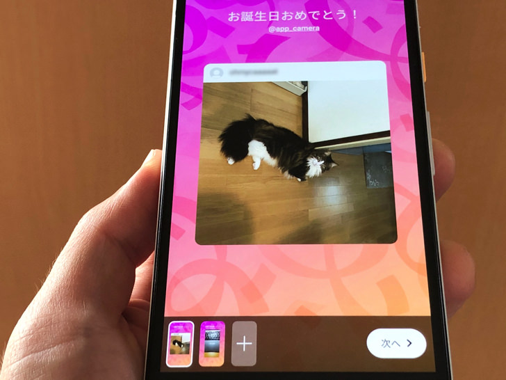 Android版インスタでストーリー投稿(誕生日)