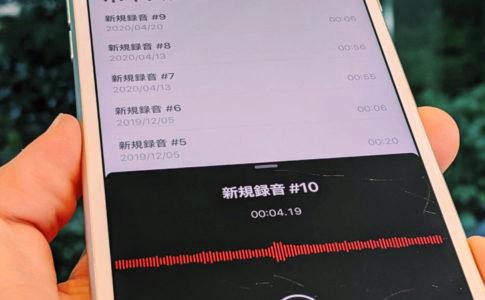 iPhoneのボイスメモアプリで録音