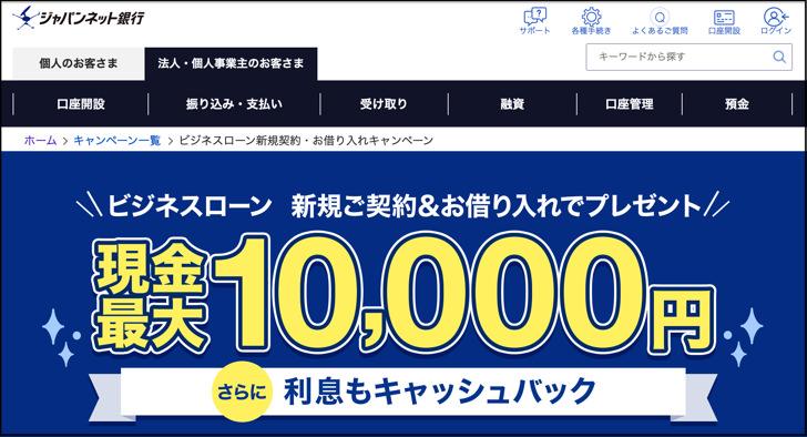 ジャパンネット銀行キャンペーン(ビジネスローン)