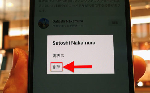 lineで友だち削除するところ(Android)