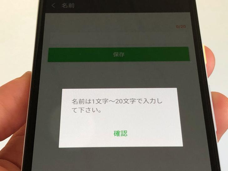 line名前変更エラー(文字数)