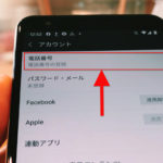Android版LINEでアカウントの電話番号表示