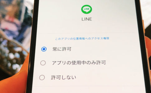 Android版LINEで位置情報の許可設定