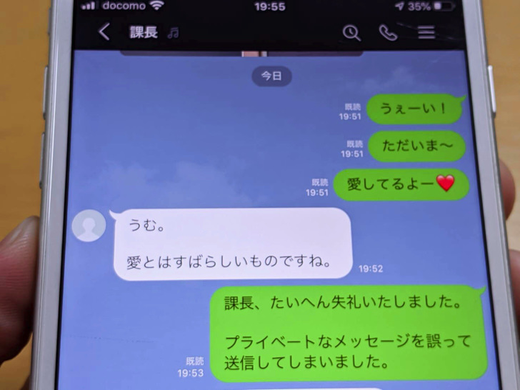 LINEのトーク
