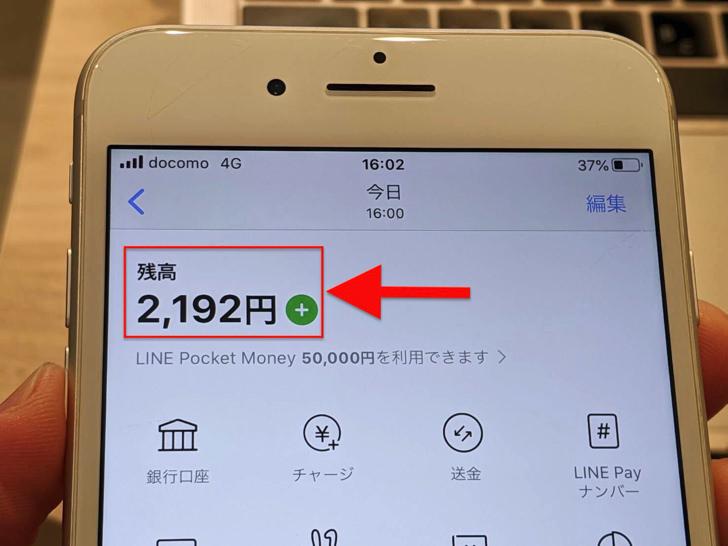 LINE Pay残高2192円