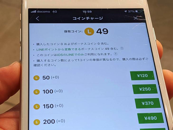 LINEコイン購入画面(iPhone)