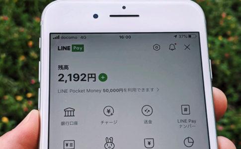 linepay残高2192円