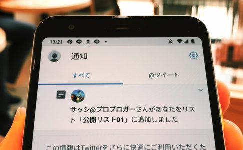 Android版Twitterでリストイン通知