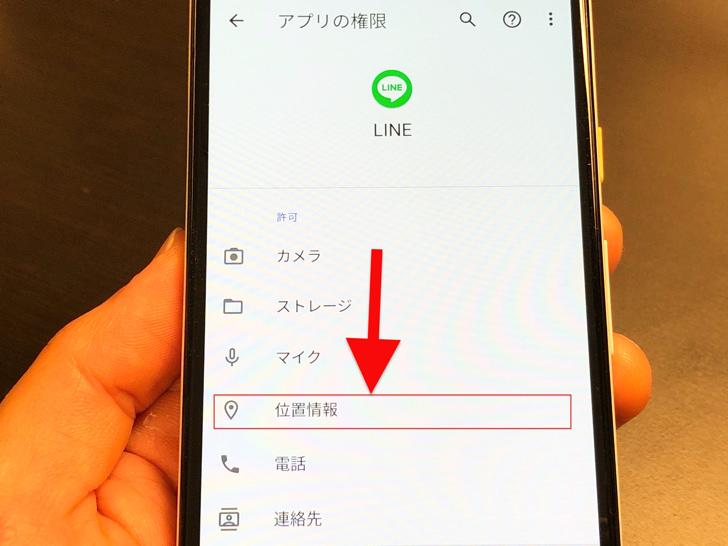 アプリに位置情報設定(Android)