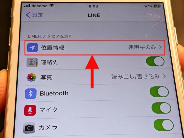 位置情報設定(iPhone)