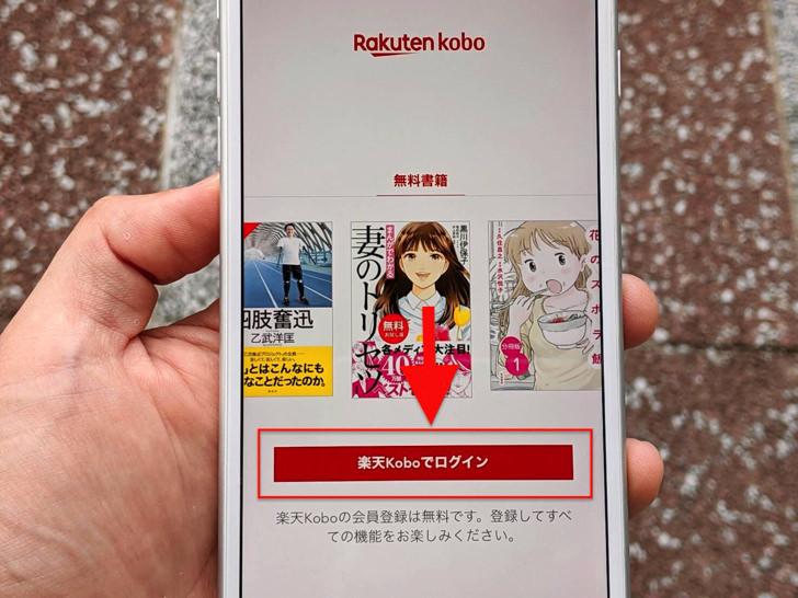 楽天koboでログイン(iPhone)