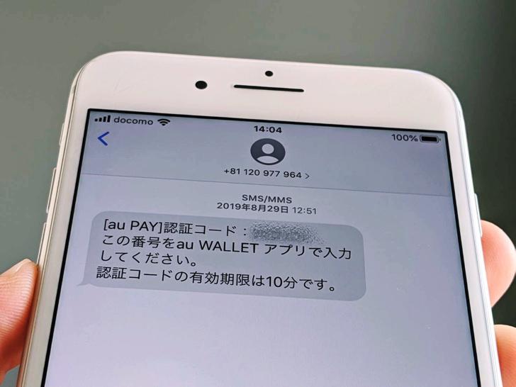 認証コードをSMS受信(iPhone)