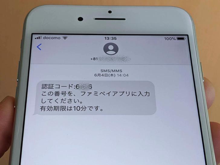 SMS認証コード(ファミペイ)